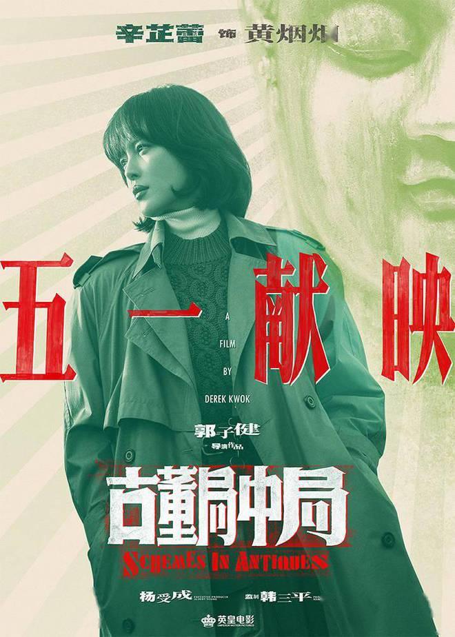 电影《古董局中局》2021年五一献映 雷佳音李现开启对决模式