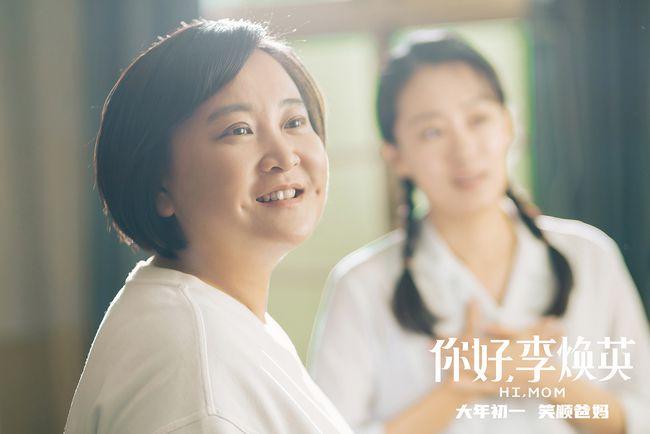 """《你好,李焕英》""""1981留念""""版海报曝光 贾玲张小斐100分灿烂笑容笑过2021"""