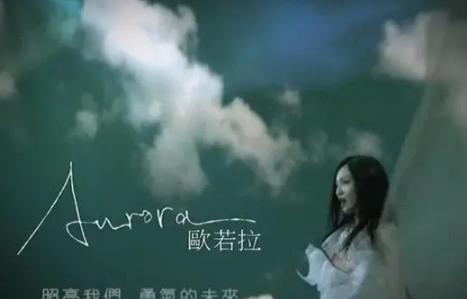 张韶涵时隔17年重拍代表作欧若拉MV