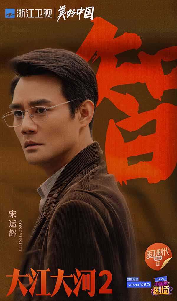 《【摩臣平台手机版登陆】《大江大河2》在浙江卫视收官 铭记每一个改革实践者的奋斗瞬间》
