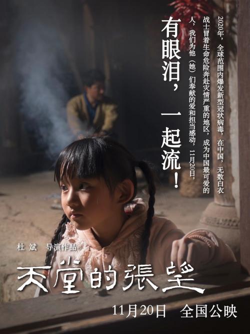 朱梓玥7岁主演《天堂的张望》 光头出镜演技征服观众