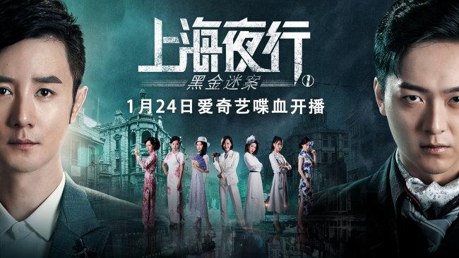 《上海夜行1》 2010年1月24日 成立爱奇艺 印度亚军 温德尔·迪金森和上海