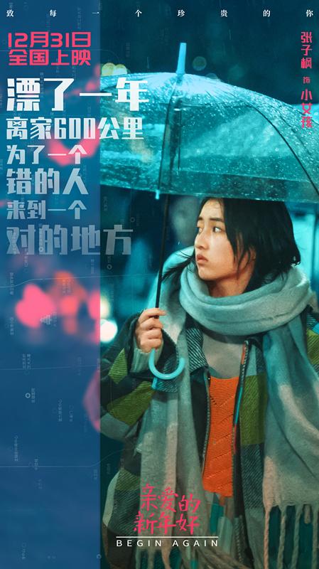 张子枫白百何新片《亲爱的新年好》角色海报曝光