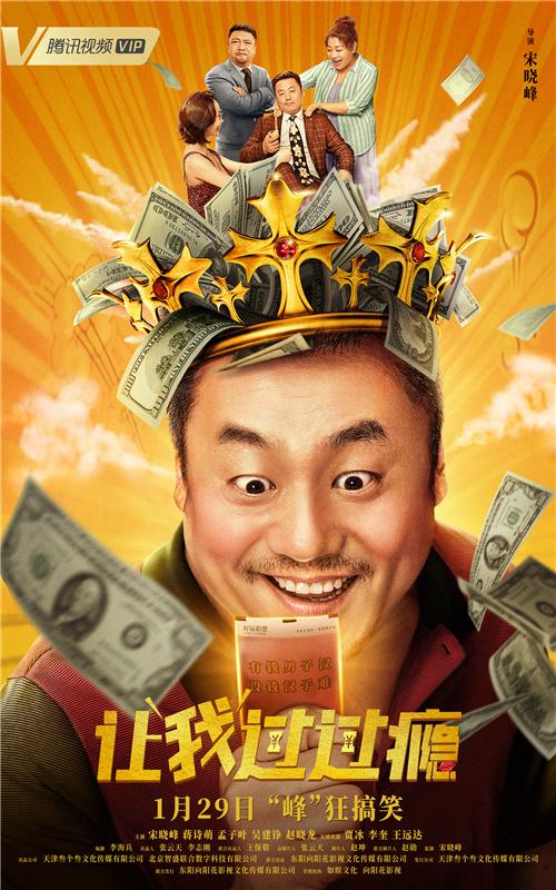 宋晓峰首当导演 贺岁爆笑喜剧《让我过过瘾》定档0129