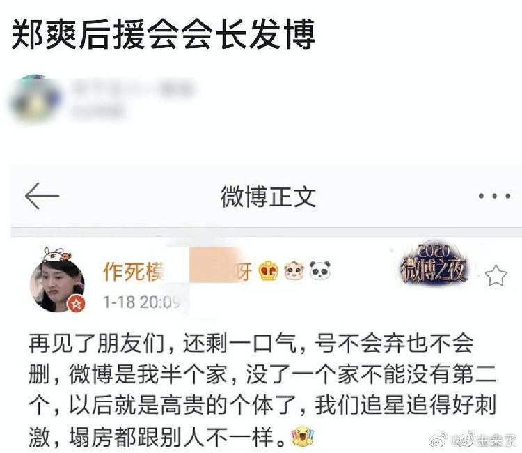 郑爽粉丝后援会会长宣布脱粉:塌房跟别人都不一样