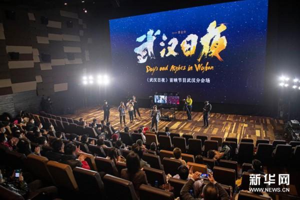 向英雄人民致敬!纪录片《武汉日夜》在北京上映