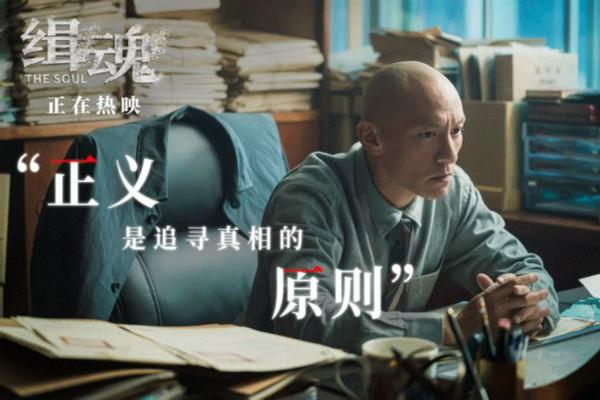 《缉魂》第一周票房领先的新电影口碑暴涨的真实道理推荐