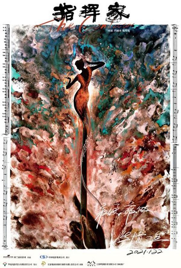 赵美、王洛丹等著名艺人暴露在给科尔女性带来灵感的电影《指挥家》终极预告中