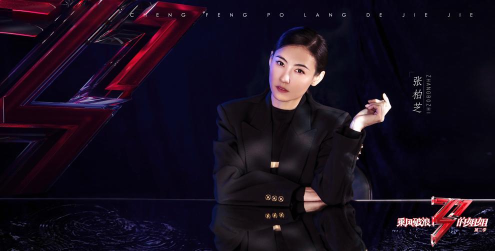 40多岁的张柏芝 《姐姐2》美貌加盟宣言无限可能