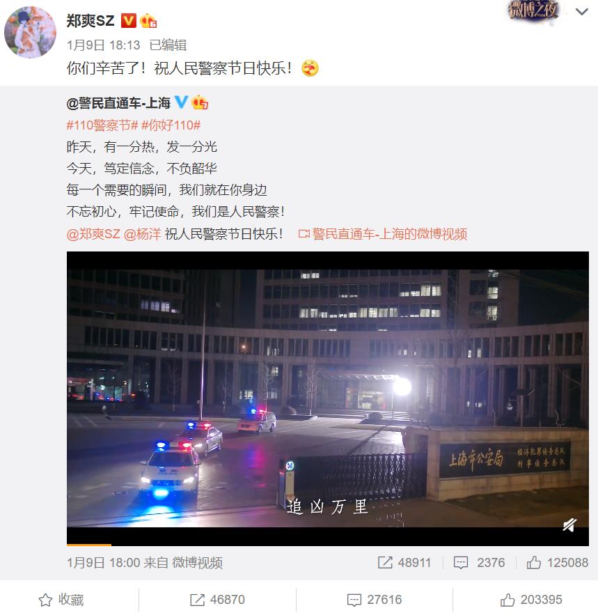 郑爽疑遭封杀,警民直通车删除其代言,时尚芭莎下架相关内容