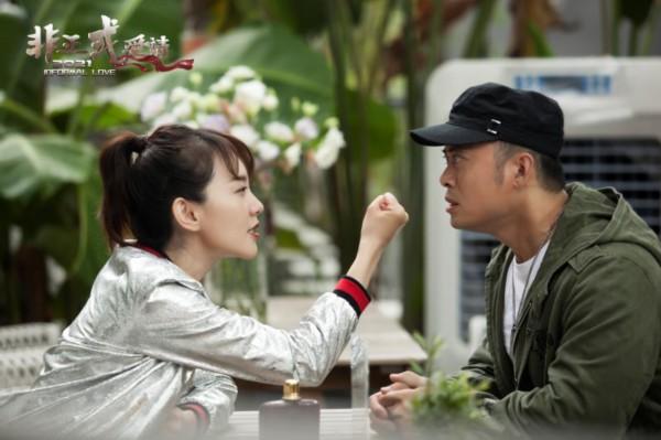 喜剧电影《非正式爱情》曝光人物剧照粉丝邵黄孙耀奇上演5g升级爱情