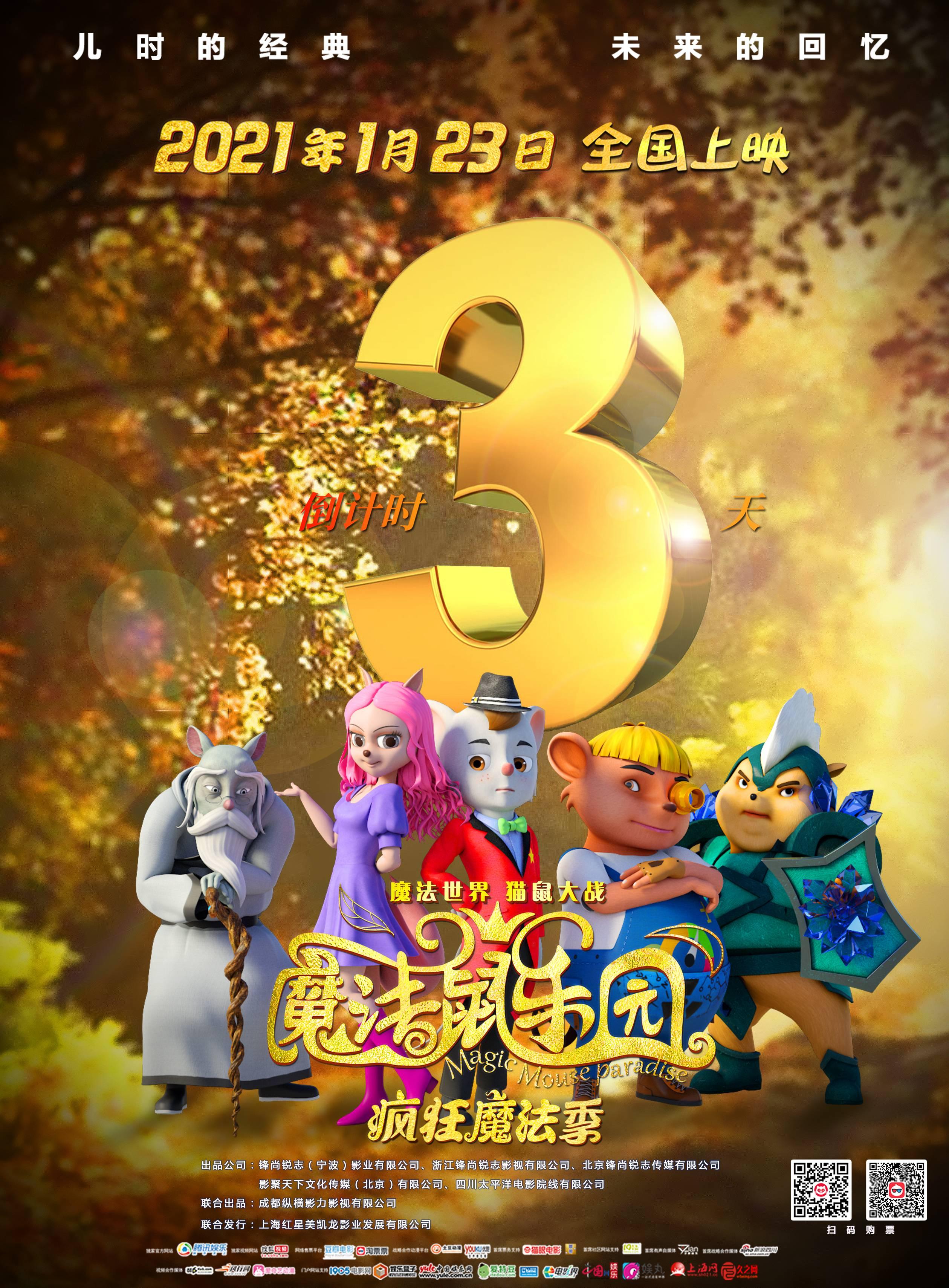新年一定要看!魔法冒险动画电影《魔法鼠乐园》 1月23日在全国上映