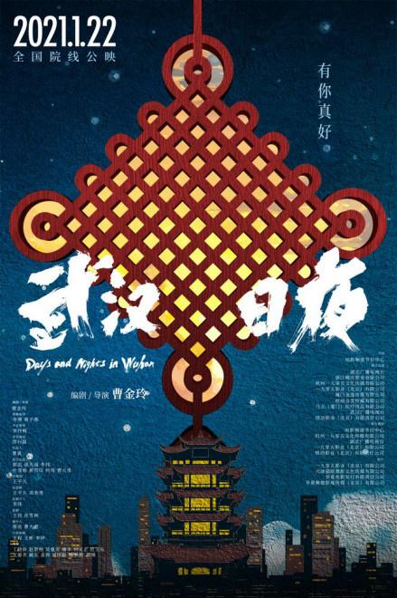 """《武汉日夜》发终极预告 黄海设计""""中国结""""海报"""