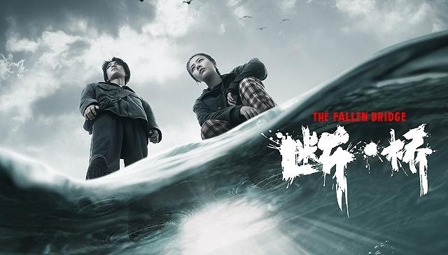 影讯 | 《断·桥》发布海报 预计今年上映 《小伟》1月22日全国上映