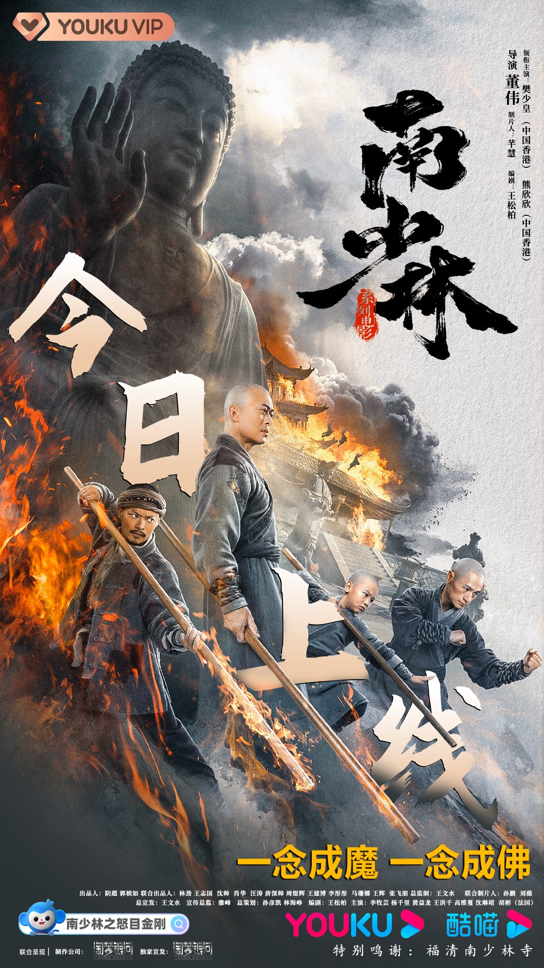 《南少林之怒目金刚》今天网上粉丝邵皇新信首演对决