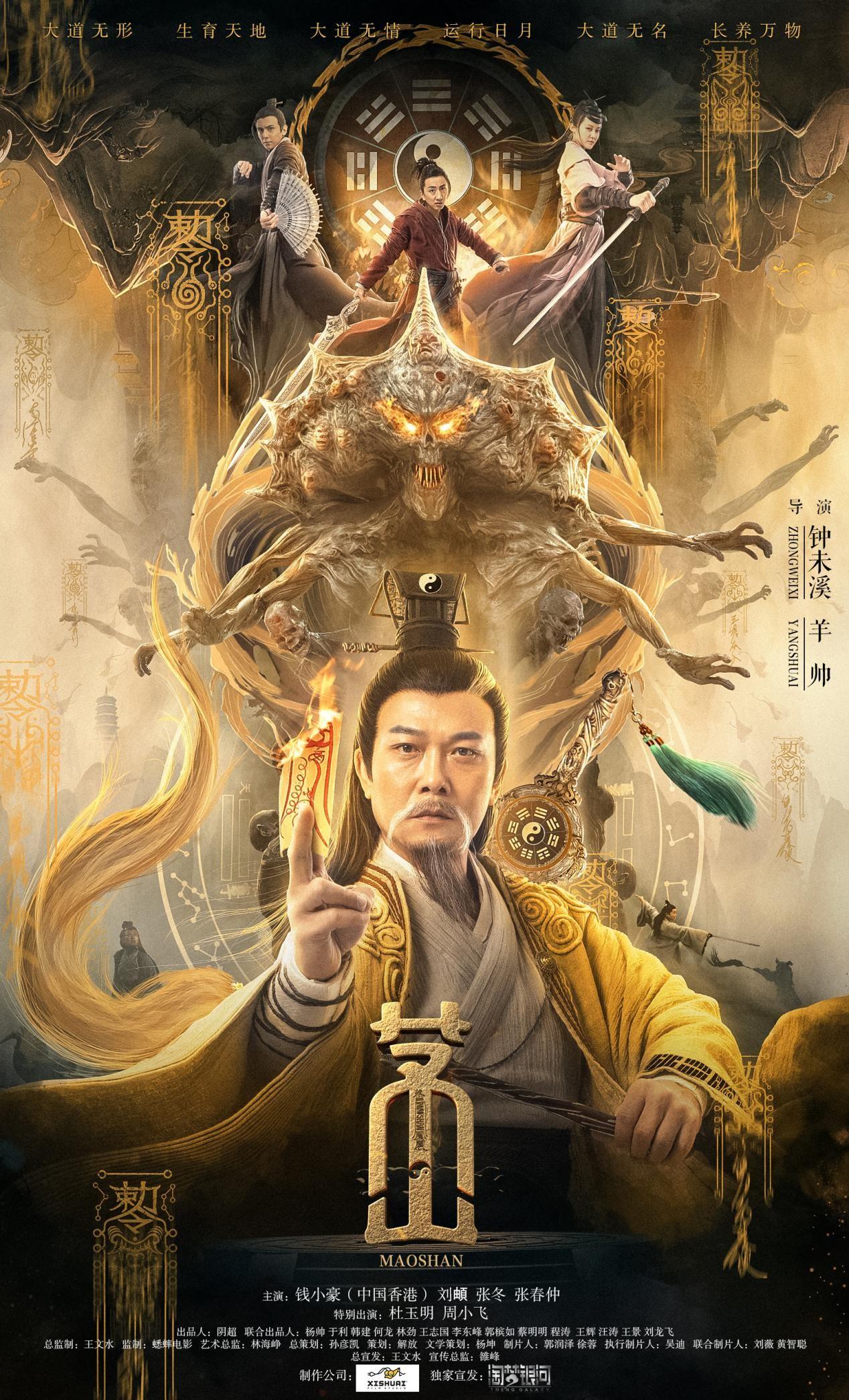 《茅山》正档案1月28日正史对决首演斗法道士分娩神剑复马