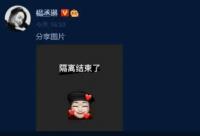 杨丞琳在社交平台发文称隔离结束了