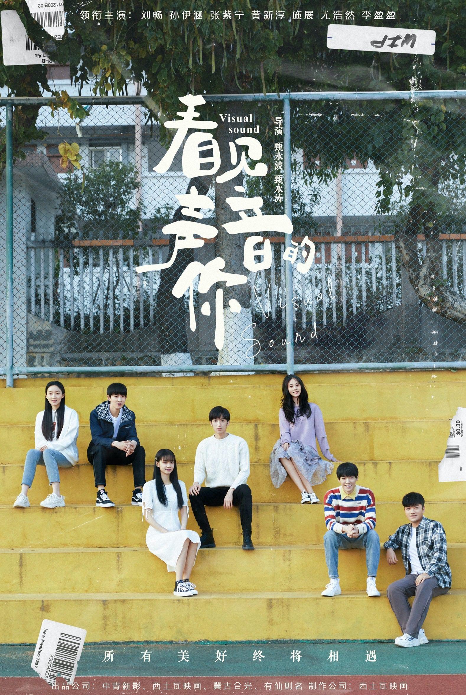 《【摩臣安卓版登录】青春演员阵容 《看见声音的你》今日正式开机》