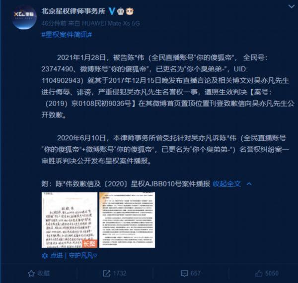 吴亦凡名誉权案胜诉,侵权者手写道歉信置顶展示