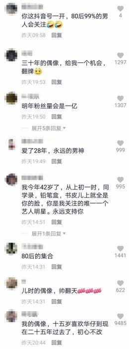 【美天棋牌】刘德华抖音两天涨粉三千万!真·顶流的魅力在哪儿?
