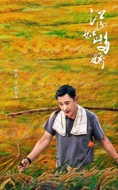 《【摩臣测速登录】电视剧《江山如此多娇》收官 闯入年轻观众圈层》