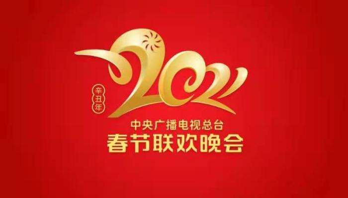《2021年春节联欢晚会》举行首次联排 舞蹈节目数量有望创历届之最