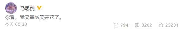 【美天棋牌】马思纯被曝患抑郁症半年后发文:我又重新笑开花了