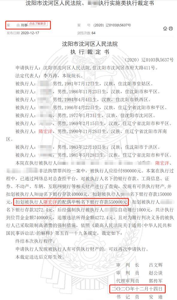 """【博狗扑克】""""王小蒙""""毕畅被传离婚,富豪老公涉多个罪名被判14年"""