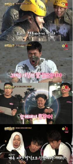 韩国新综艺节目《真朋友》公开首期预告