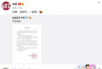 金晨贾乃亮双方辟谣恋爱传闻:是朋友关系