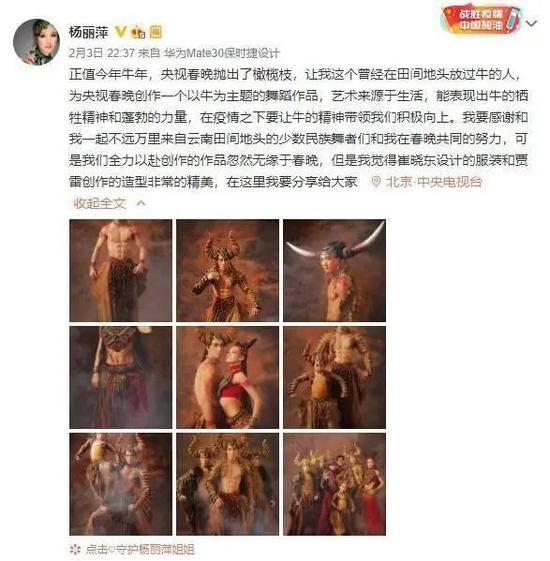 【美天棋牌】定了!杨丽萍牛年主题舞蹈作品上云南卫视春晚