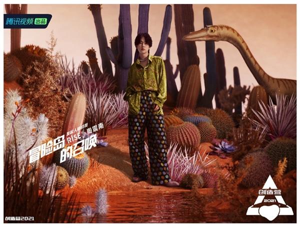 【美天棋牌】《创造营2021》17日晚首播 正版音频将上线酷狗音乐