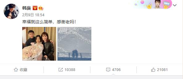 韩庚晒与妈妈老婆合照庆生:幸福就这么简单