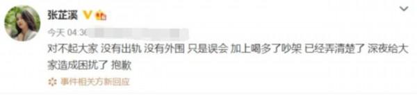 张芷溪曝金瀚找外围 疑业内爆料:第二天陪他开工