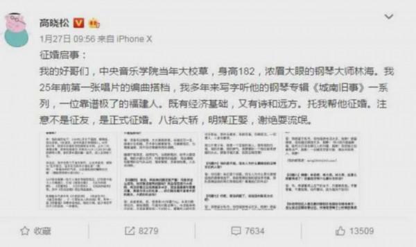 【博狗扑克】53岁音乐家林海取关95后娇妻疑离婚 曾高调征婚