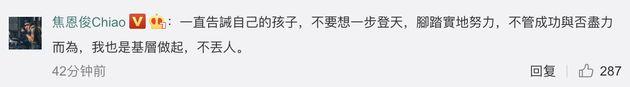 【蜗牛棋牌】焦恩俊怒怼营销号:不要拿朋友的女儿打压我女儿