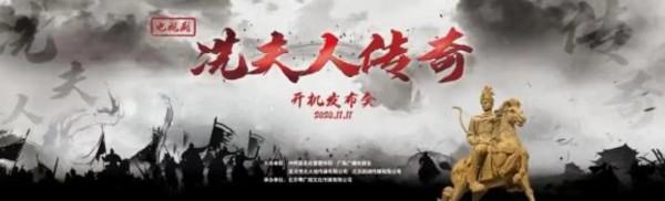 《【摩臣娱乐网页登陆】任重、叶璇、陈耿锋主演的电视剧《冼夫人传奇》近日杀青》