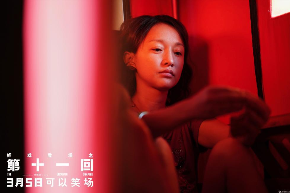 """《第十一回》曝导演特辑 陈建斌新作""""好戏登场""""引期待"""