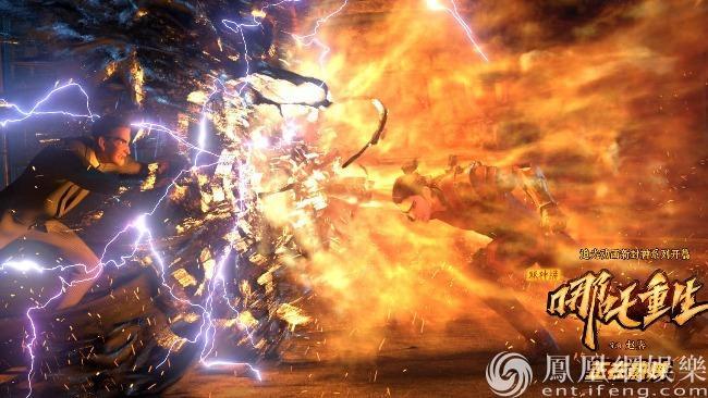 《新神榜:哪吒重生》主创见面会明日开启 票房近3亿燃炸热映中