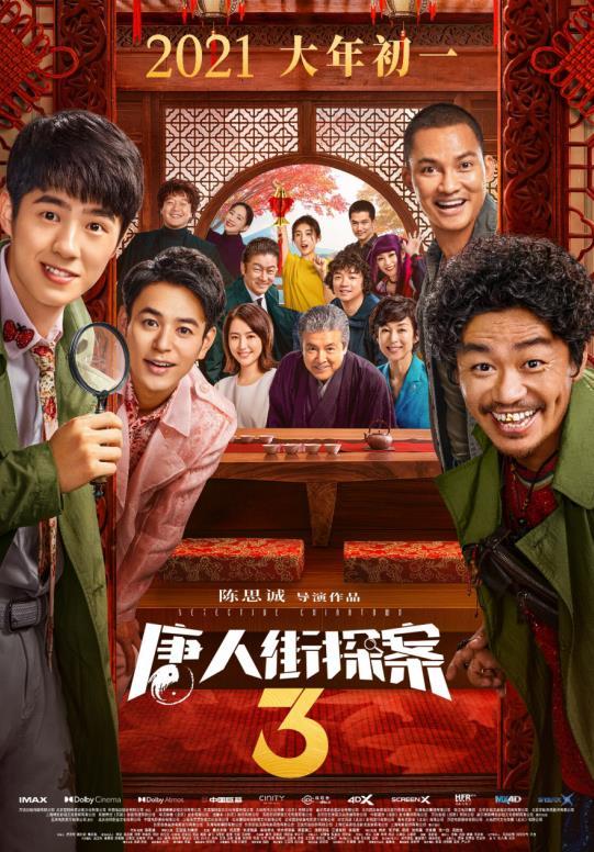 唐人街探案:破解电影IP与演员共同成长的辩证法