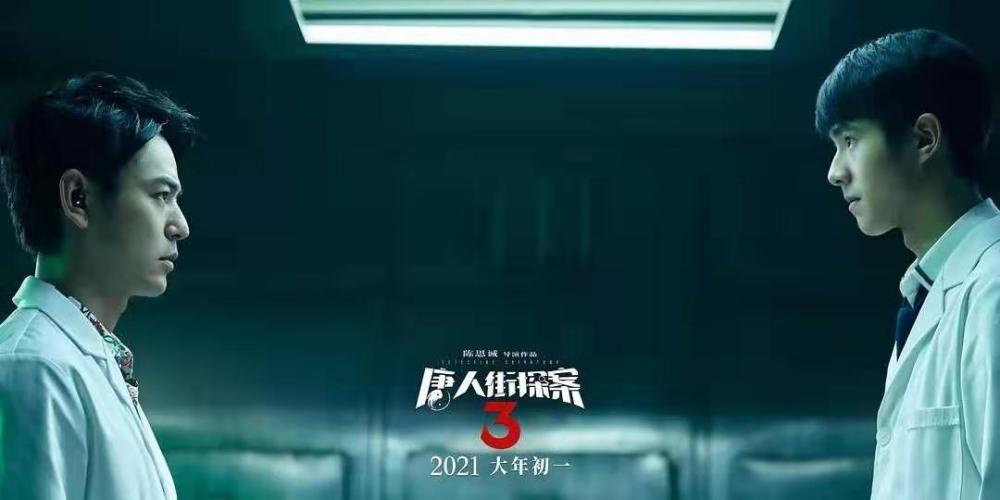 《唐人街探案3》票房破39亿:其实它没有那么差