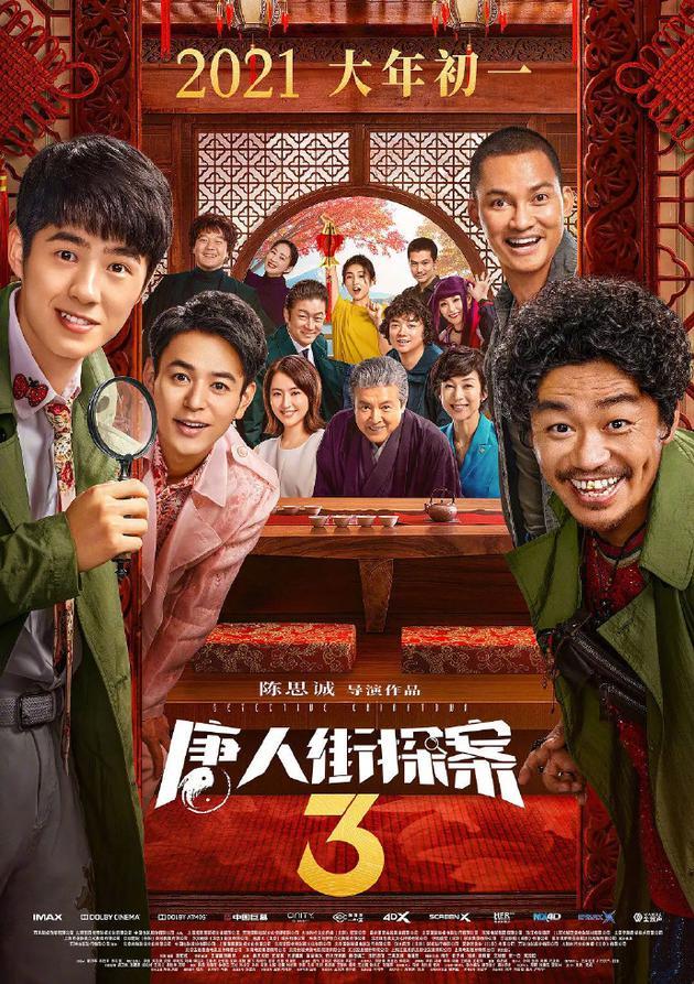 外媒关注《唐探》:第一个向世界输出的中国IP宇宙