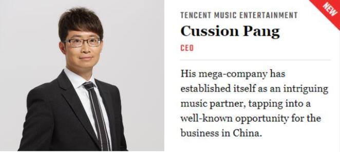 腾讯音乐娱乐集团CEO彭迦信入选《Variety》全球文娱最具影响力人物榜单