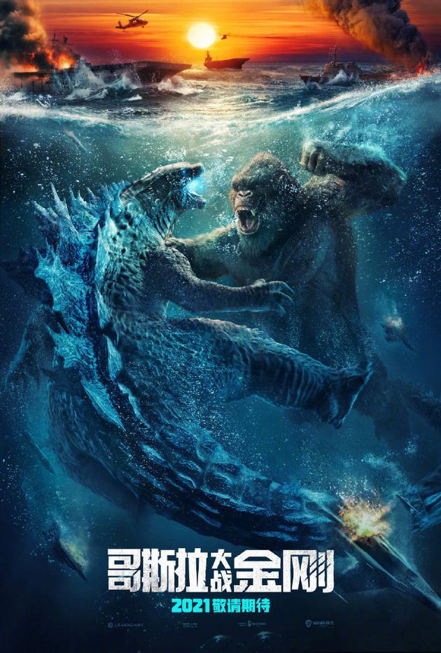 《哥斯拉大战金刚》确认引进,金刚水下暴打哥斯拉