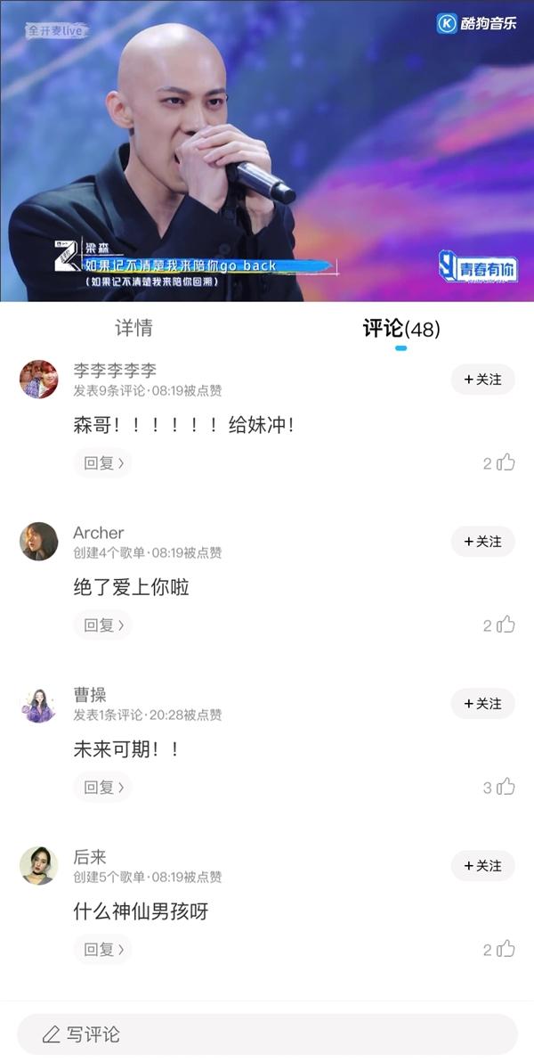 """光辉娱乐官方网址《青春有你3》初评级片段上线酷狗 梁森被网友称""""神仙男孩"""""""