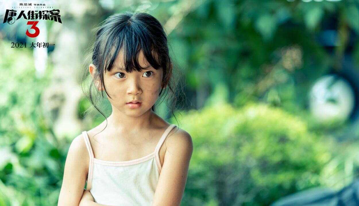 """张熙然《唐人街探案3》演""""小小林"""" 搭档文咏珊演绎母女情深"""