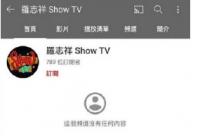 罗志祥在限时动态中更新动态 宣布将会创建个人网络频道