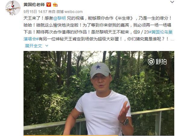 """《【聚星平台网】黎明与黄国伦再续""""半生缘""""》"""