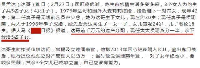 外媒曝光吴孟达遗产分配方案:太太分一半,其余给子女