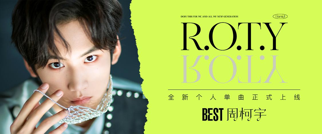 """周柯宇首支个人单曲《R.O.T.Y》上线 敢拼敢争做""""年度最佳新秀"""""""